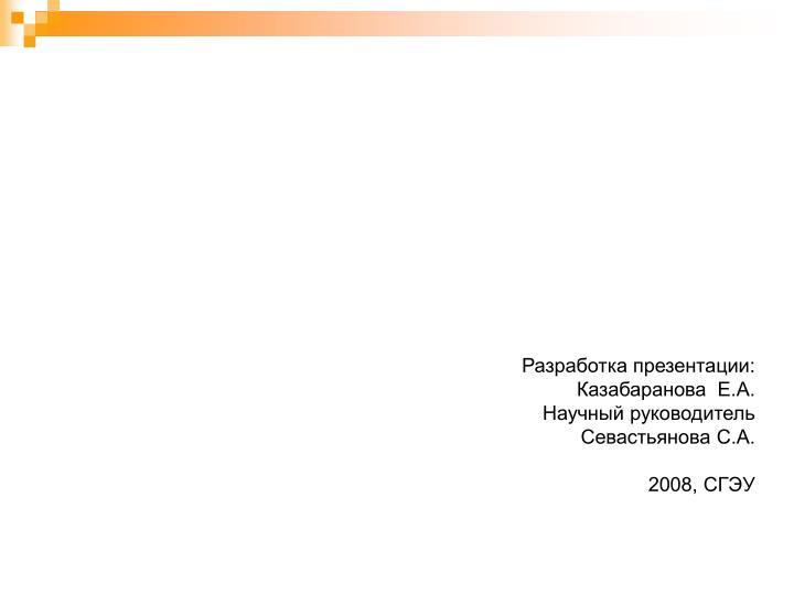 Разработка презентации: