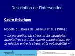 description de l intervention