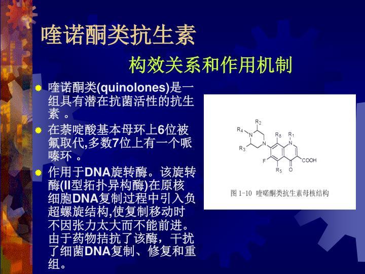 喹诺酮类抗生素