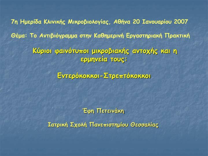 7η Ημερίδα Κλινικής Μικροβιολογίας, Αθήνα 20 Ιανουαρίου 2007