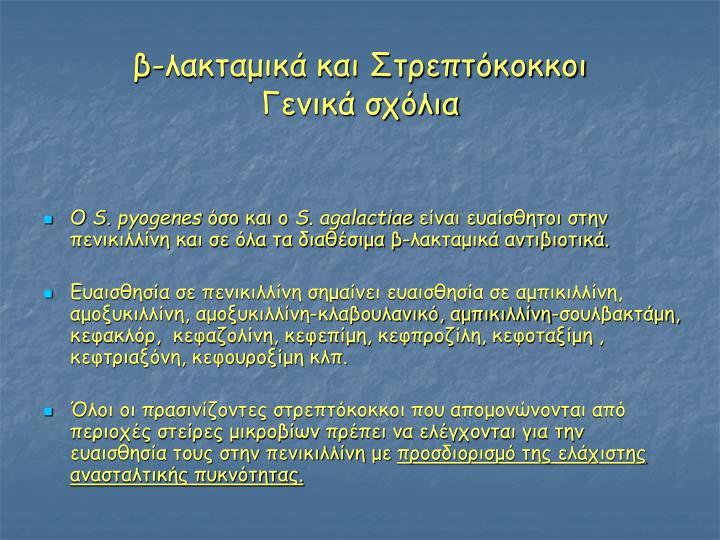 β-λακταμικά και Στρεπτόκοκκοι