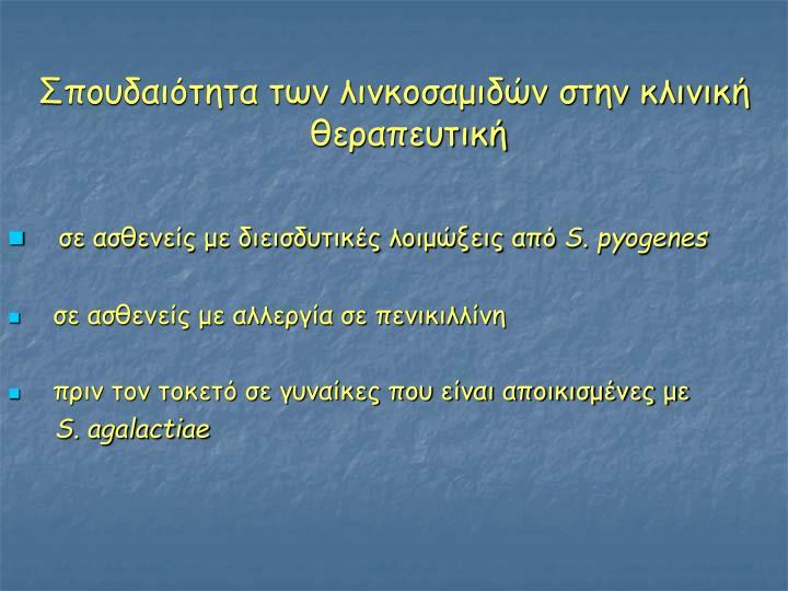 Σπουδαιότητα των λινκοσαμιδών στην κλινική θεραπευτική
