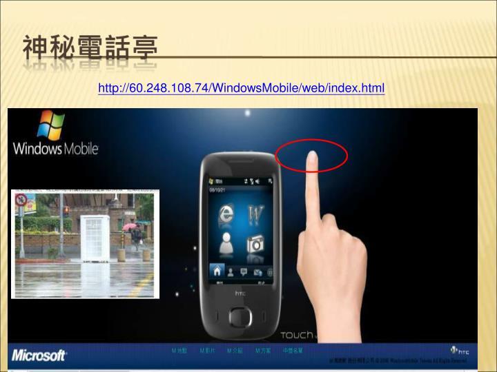 http://60.248.108.74/WindowsMobile/web/index.html