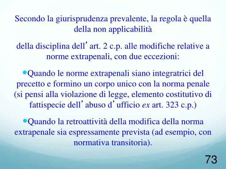 Secondo la giurisprudenza prevalente, la regola è quella della non applicabilità