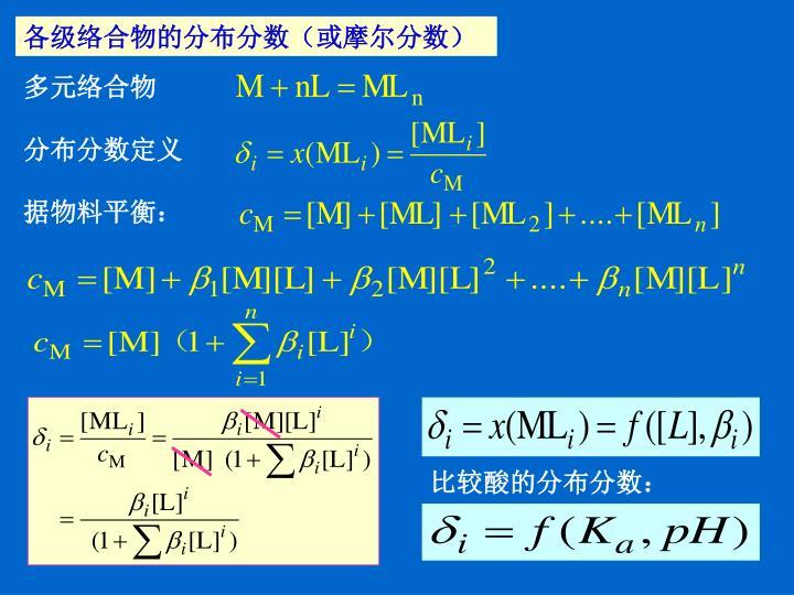 各级络合物的分布分数(或摩尔分数)