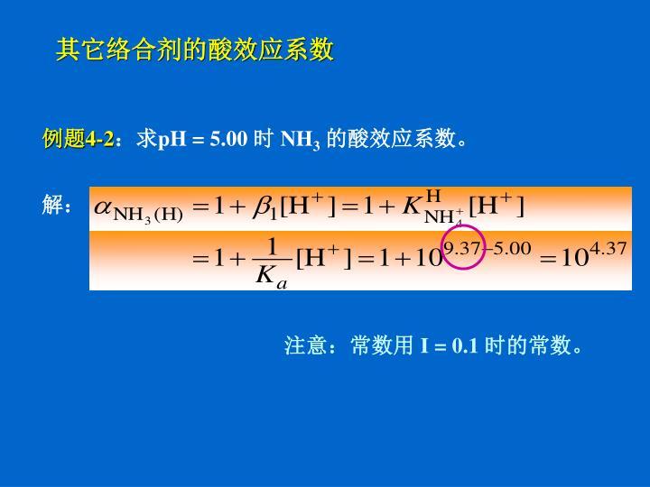 其它络合剂的酸效应系数