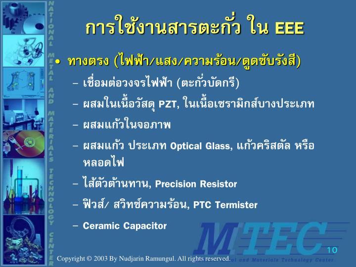 การใช้งานสารตะกั่ว ใน EEE