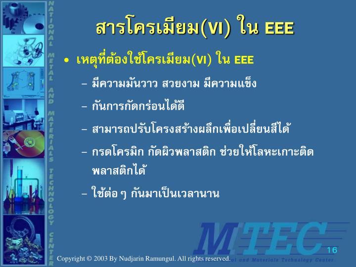สารโครเมียม(VI) ใน EEE