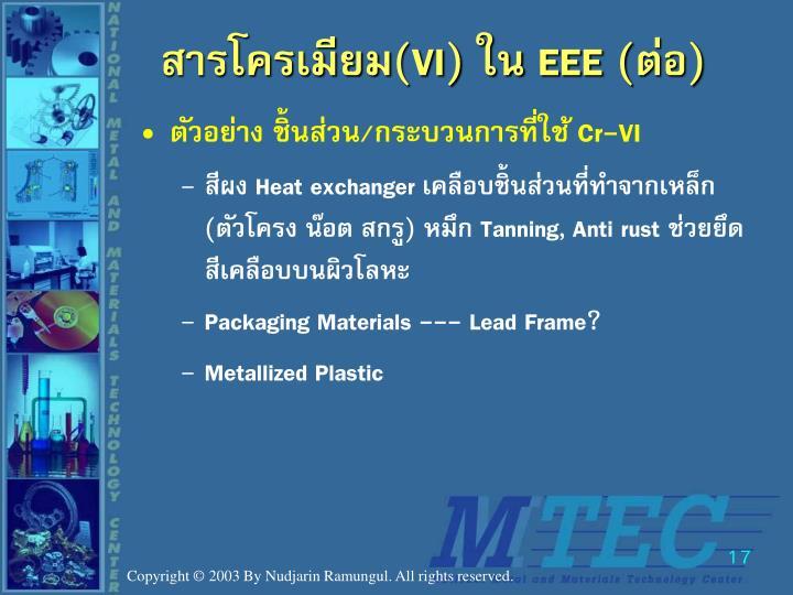 สารโครเมียม(VI) ใน EEE (ต่อ)