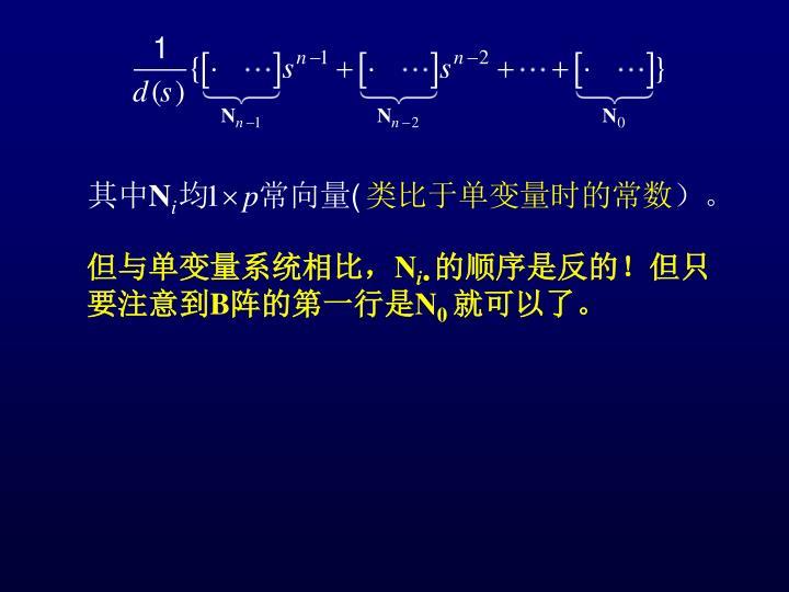 但与单变量系统相比,
