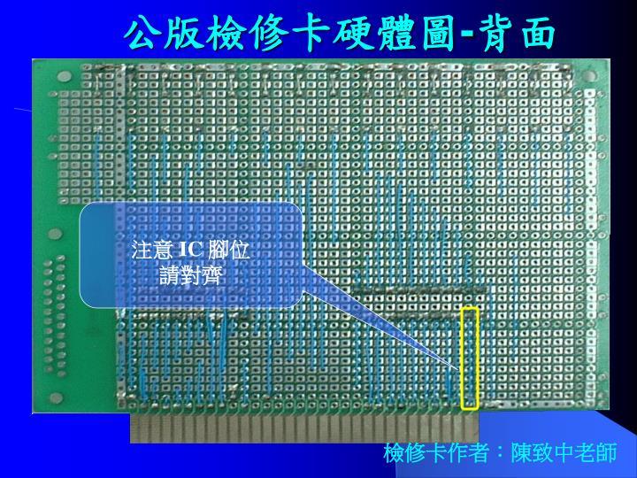 公版檢修卡硬體圖