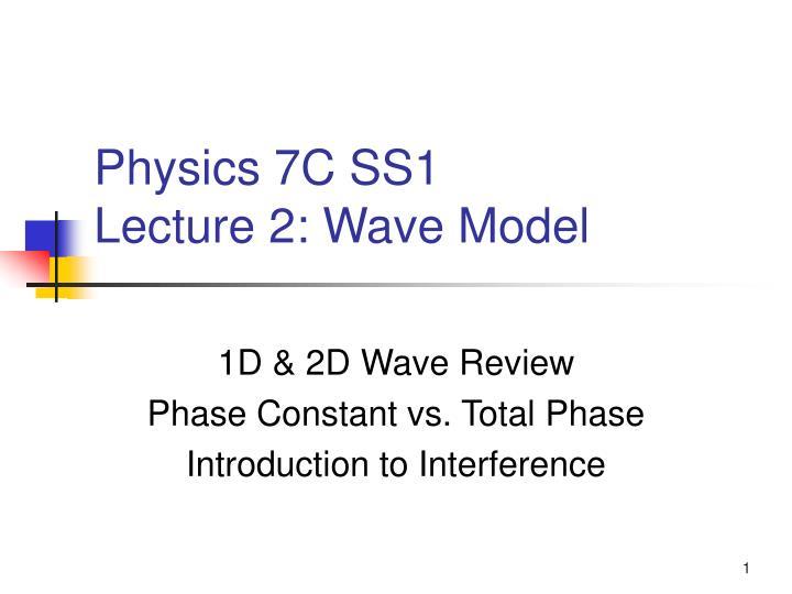Physics 7C SS1