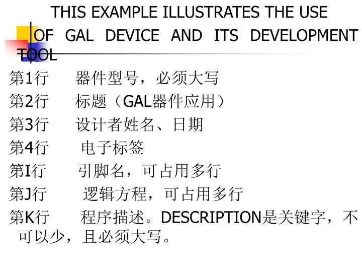 THIS EXAMPLE ILLUSTRATES THE USE