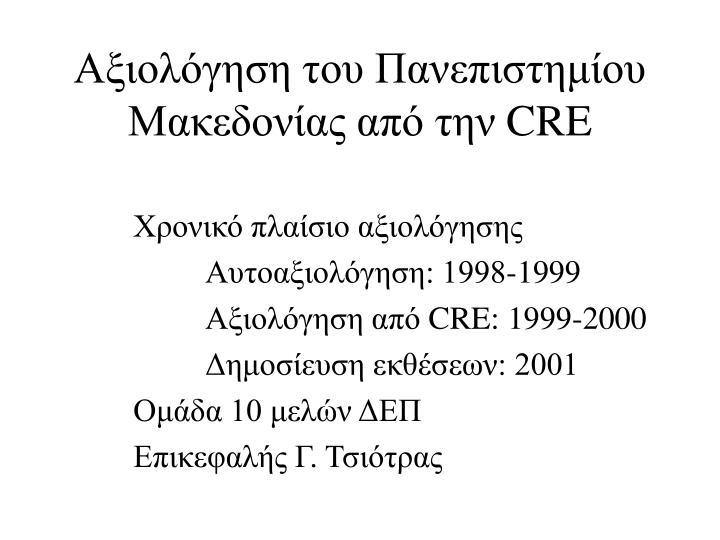 Αξιολόγηση του Πανεπιστημίου Μακεδονίας από την