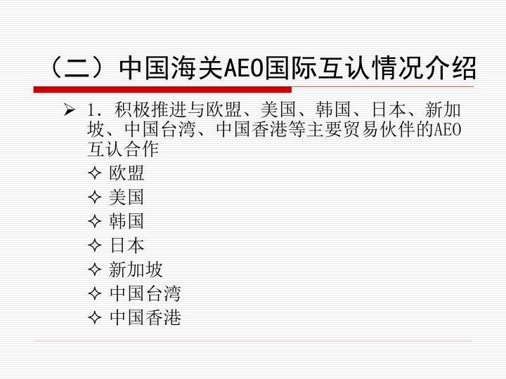 (二)中国海关