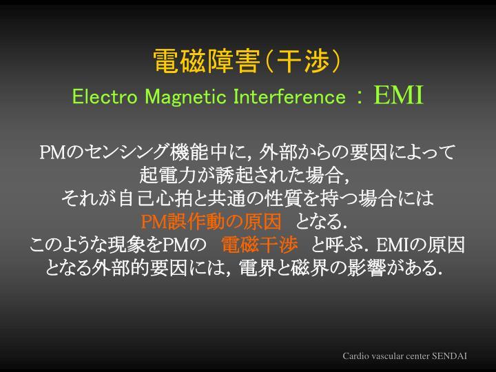 電磁障害(干渉)