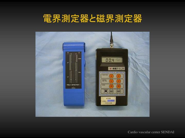 電界測定器と磁界測定器
