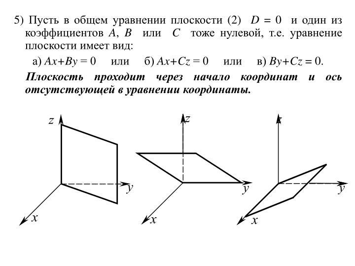 5) Пусть в