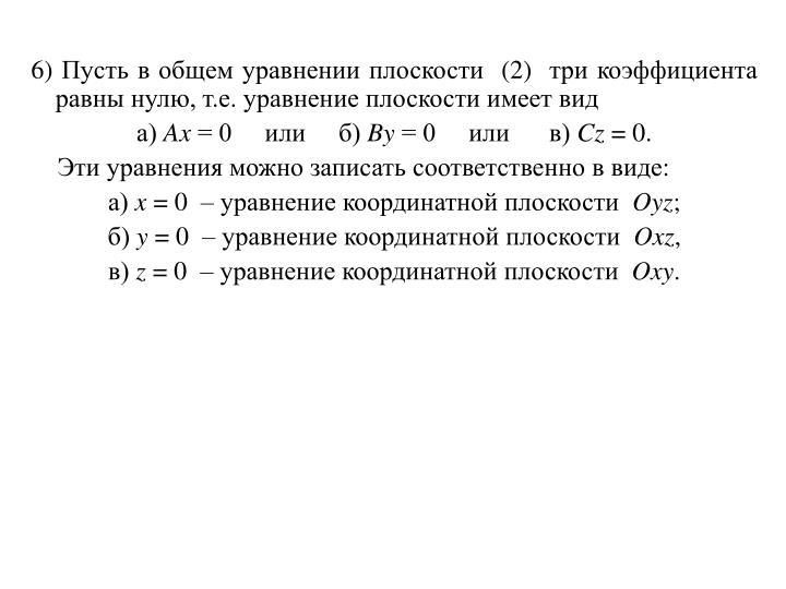 6) Пусть в
