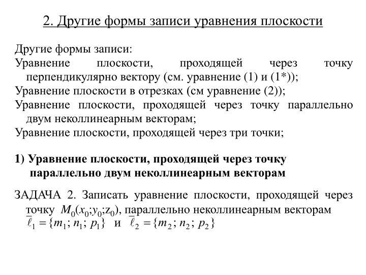 2. Другие формы записи уравнения плоскости