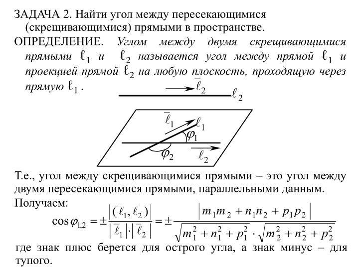 ЗАДАЧА 2. Найти угол между пересекающимися (скрещивающимися) прямыми в пространстве.