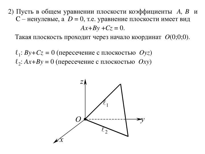 2) Пусть в общем уравнении