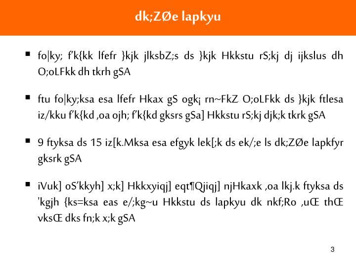 dk;ZØe lapkyu
