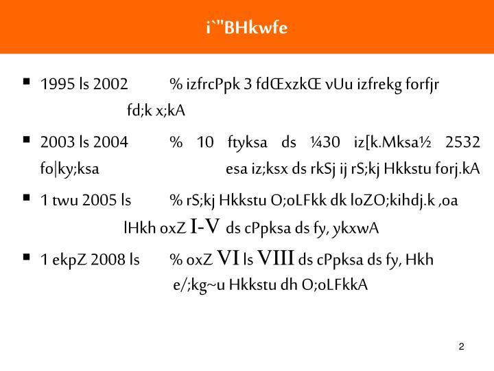 """i`""""BHkwfe"""