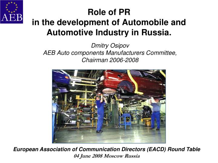 Role of pr in the development of automobile and automotive industry in russia
