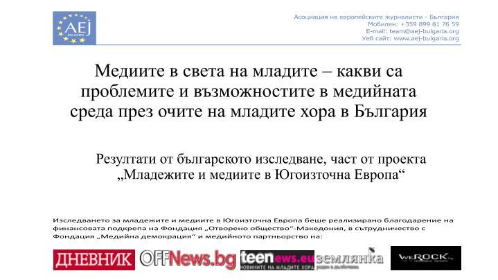 Медиите в света на младите – какви са проблемите и възможностите в медийната среда през очите на младите хора в България