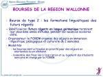 bourses de la region wallonne1
