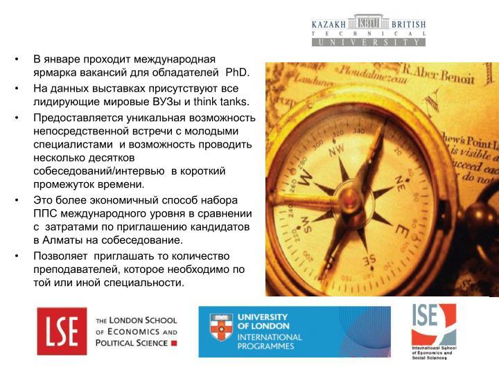 В январе проходит международная ярмарка вакансий для обладателей