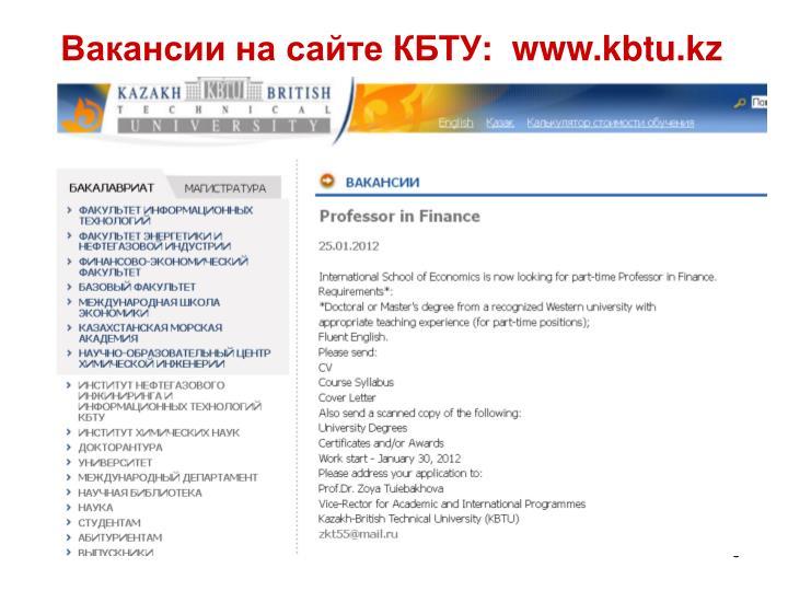 Вакансии на сайте КБТУ