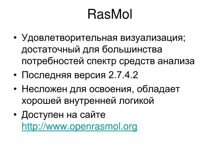 RasMol