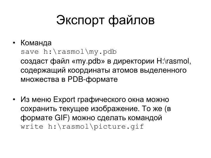 Экспорт файлов