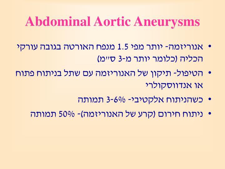 Abdominal Aortic Aneurysms