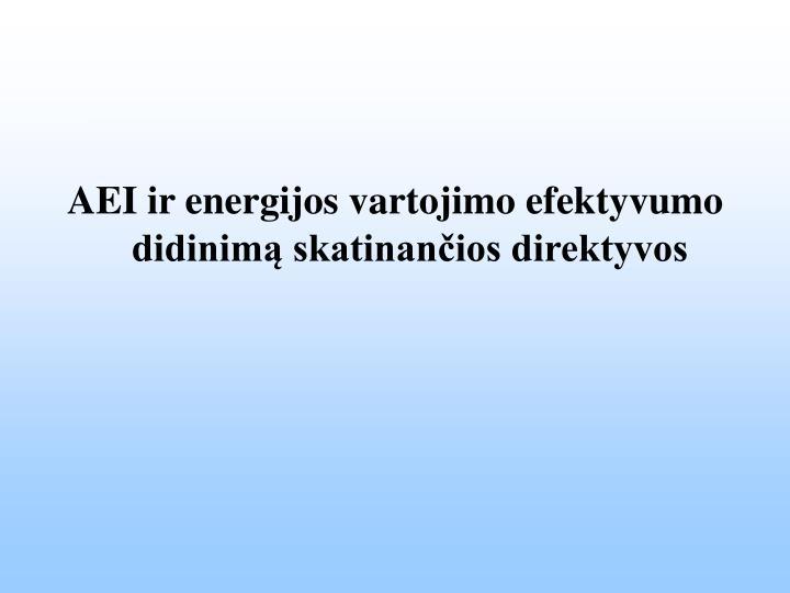 AEI ir energijos vartojimo efektyvumo didinimą skatinančios direktyvos
