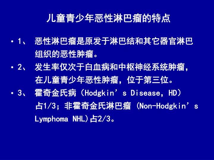 儿童青少年恶性淋巴瘤的特点