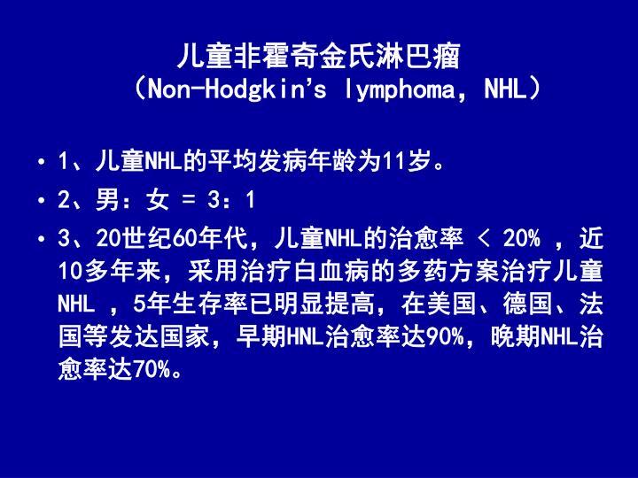 儿童非霍奇金氏淋巴瘤
