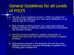general guidelines for all levels of pou s