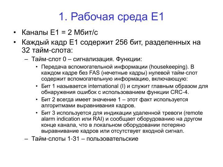 1. Рабочая среда Е1