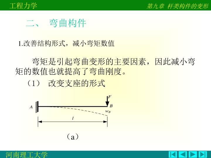 二、 弯曲构件