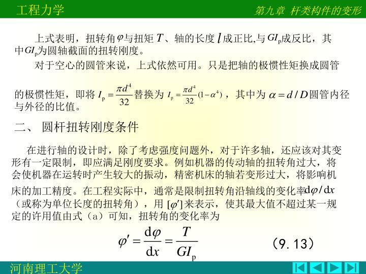 上式表明,扭转角   与扭矩    、轴的长度   成正比