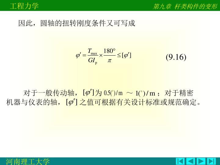 因此,圆轴的扭转刚度条件又可写成