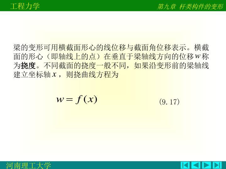 梁的变形可用横截面形心的线位移与截面角位移表示。横截面的形心(即轴线上的点)在垂直于梁轴线方向的位移  称为