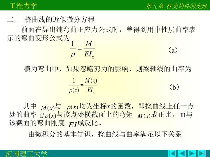 二、 挠曲线的近似微分方程