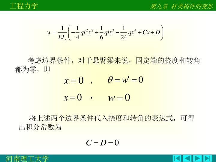 考虑边界条件,对于悬臂梁来说,固定端的挠度和转角都为零,即