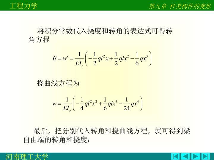 将积分常数代入挠度和转角的表达式可得转角方程