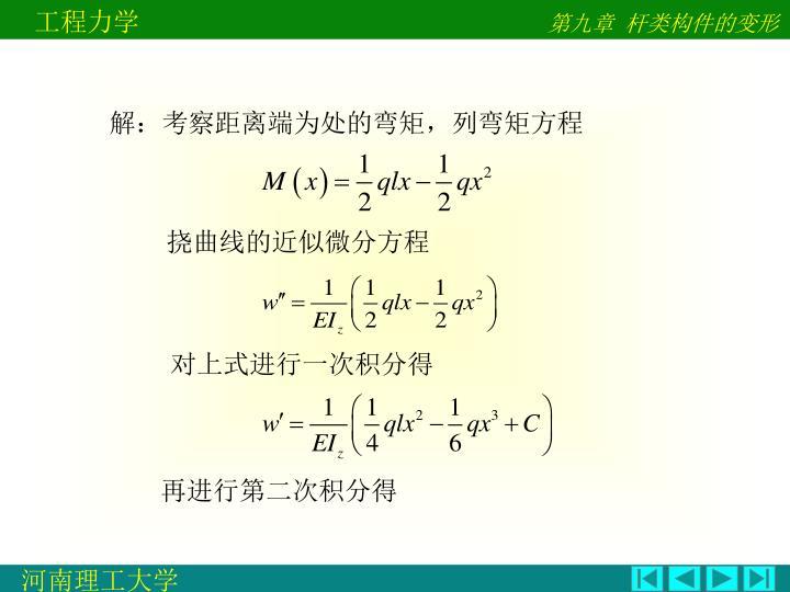 解:考察距离端为处的弯矩,列弯矩方程