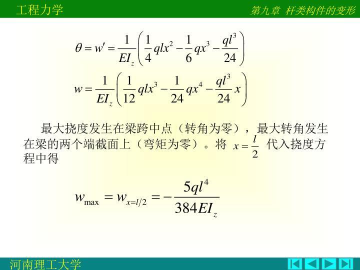 最大挠度发生在梁跨中点(转角为零),最大转角发生在梁的两个端截面上(弯矩为零)。将             代入挠度方程中得